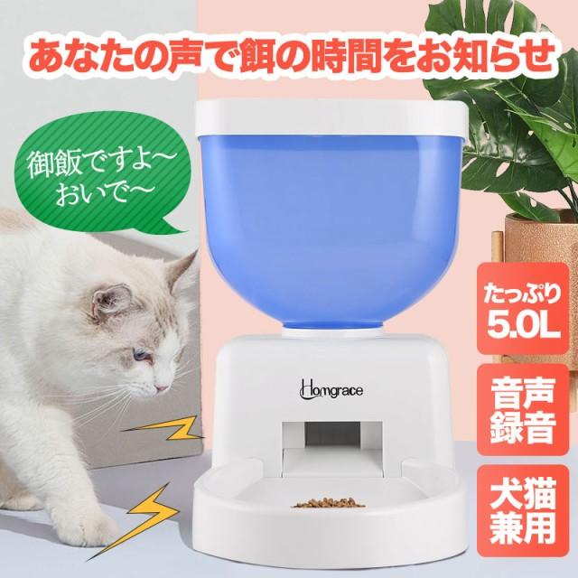 自動給餌器 ペットフィーダー 電池セット 自動給餌機 タイマー設定 音声録音機能 餌入れ 5L大容量 自動餌やり ペット 猫 犬