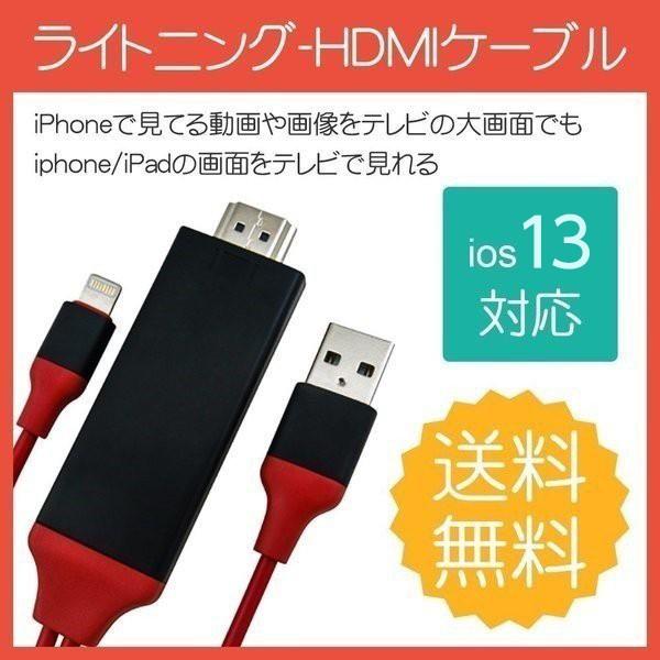 HDMI 変換アダプタ iPhone テレビ接続ケーブル スマホ高解像度Lightning HDMI ライトニング ケーブル HDMI分配器 ゲーム カーナビ対応