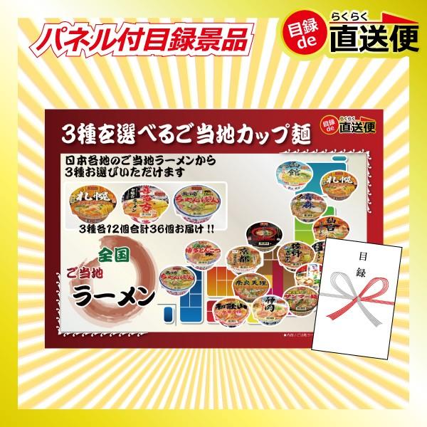 【送料無料】目録deらくらく直送便 3種を選べるご当地カップ麺