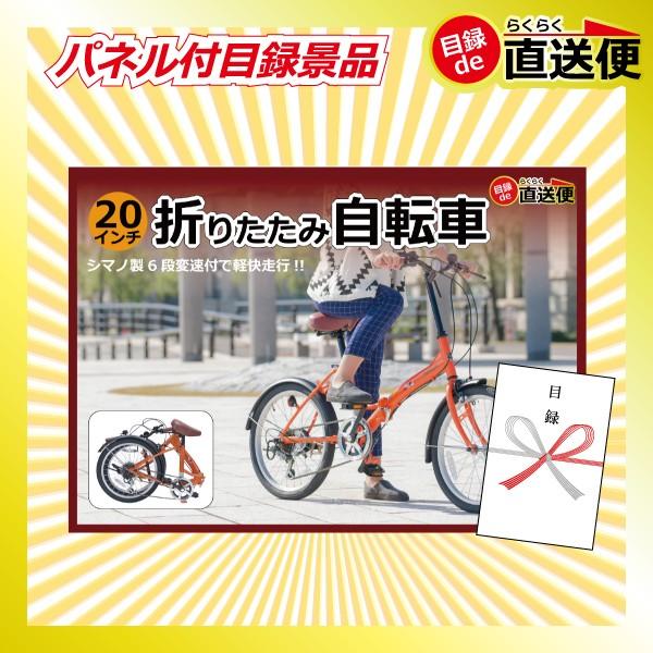 【送料無料】目録deらくらく直送便 20インチ折りたたみ自転車