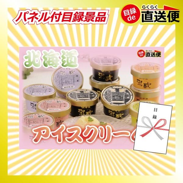目録deらくらく直送便 北海道アイスクリーム