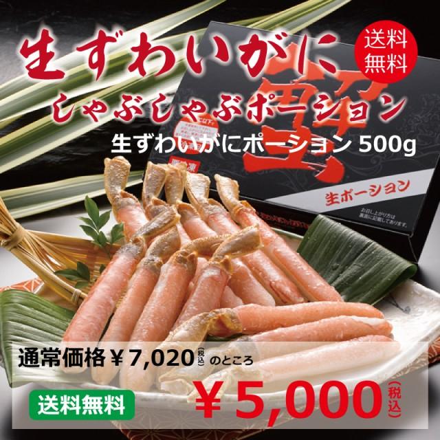 【送料無料】生ずわいかにしゃぶポーション 500g