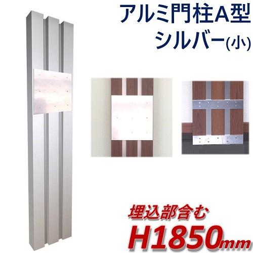 門柱をシンプルなアルミ製に【完成品】門柱A型(ポスト別)シルバー高さ1m85cm×幅28.5cm