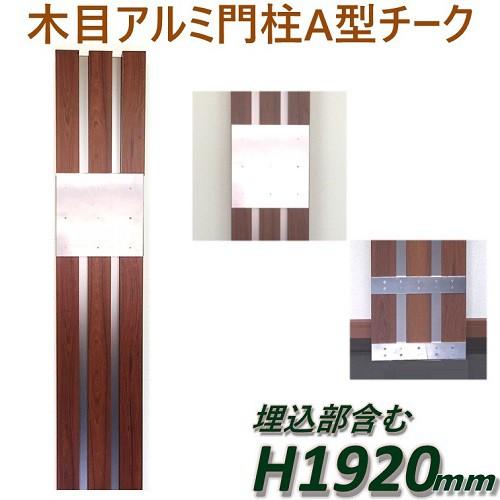 完成品:アルミ門柱A型(ポスト別) チーク 高さ1m92cm×幅28.5cm