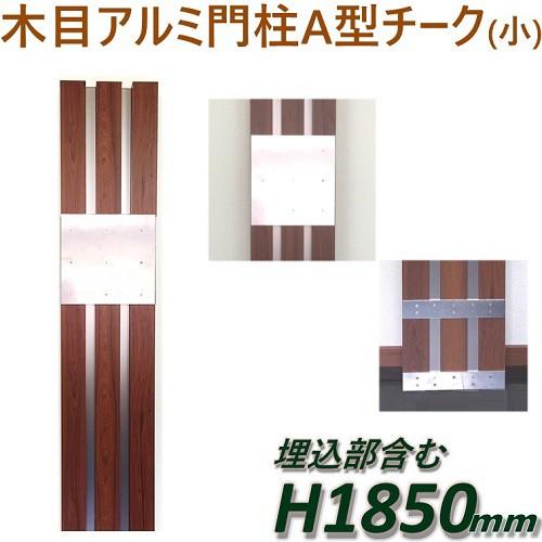 門柱をおしゃれに木目調で【完成品】門柱A型(ポスト別) チーク 高さ1m85cm×幅28.5cm