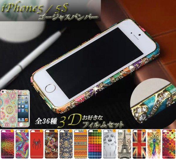 50d6d7a97d アルミバンパー キラキラ iPhone5/5s/se バンパー ケース カバー 個性的ハードバンパー 七宝