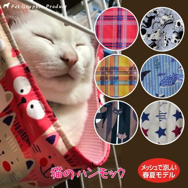 猫 ハンモック メッシュ仕様 涼しい ネコ フェレット 小動物 にも 2021年 春夏モデル