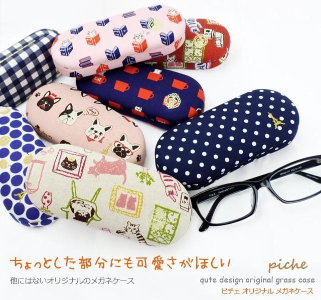 メガネケース レディース メガネ 眼鏡 めがね かわいい おしゃれ ブランド 老眼鏡 収納 コレクション ストラップ piche 母の日