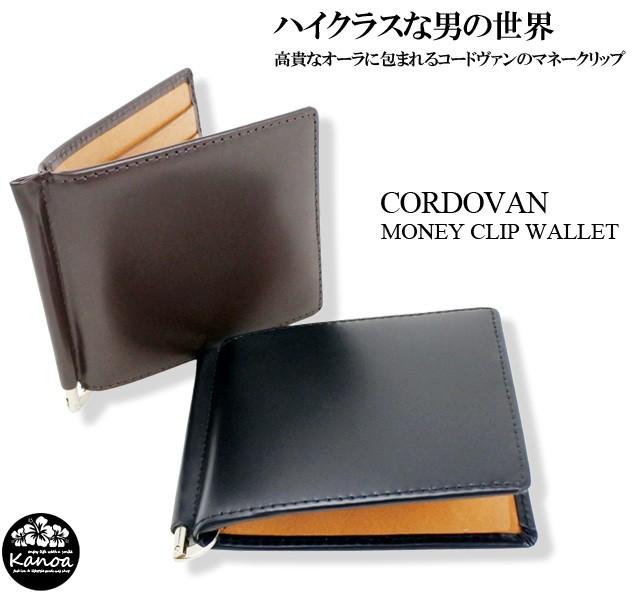 afb7f20133e7 財布 メンズ マネークリップ 二つ折り 二つ折り財布 コードバン コンパクト ブランド二つ折り財布 ブランド