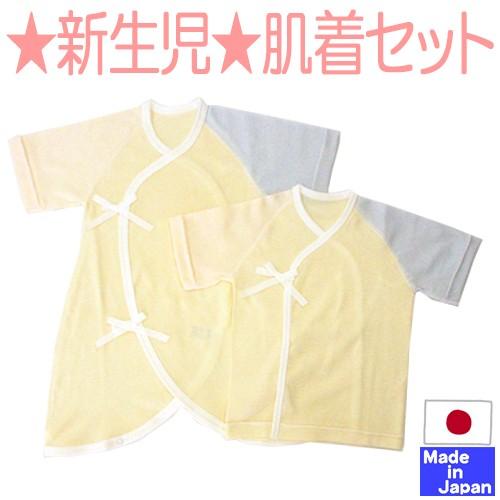 ◇ 日本製 ◇ 3色 新生児 肌着 セット ( 短肌着 + コンビ 肌着 )( 外縫い ) 50−60cm 綿100% 春 夏 秋 冬 年間素材 (KW023)