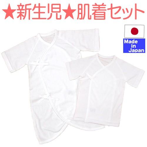◇ 日本製 ◇ 新生児 の 赤ちゃん に ちょうどえぇ 生地の 肌着 シリーズ 『 短肌着 + コンビ 肌着 セット 』 ( 外縫い ) 50-60cm (K