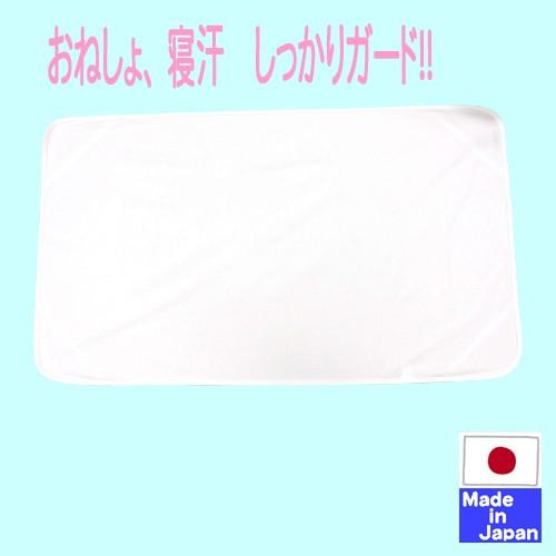 ◇ 日本製 ◇ 防水 おねしょ シーツ ベビー から使えます マット 入園準備 ( Sサイズ 60×90 cm / Mサイズ 70×120 cm)  敷きマッ