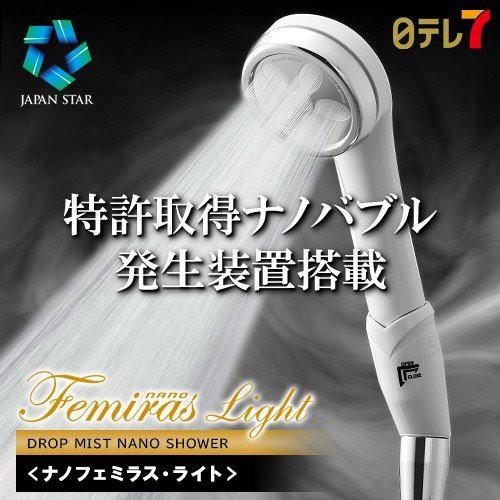 【日テレ7公式】ナノフェミラス ライト |シャワーヘッド 洗浄力 節水 ナノバブル 浴室