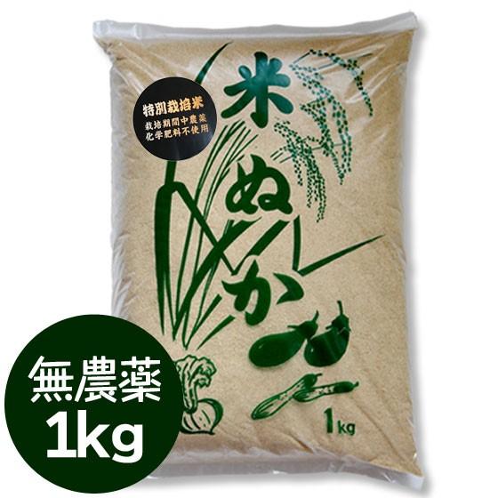 数量限定 希少 無農薬 米ぬか 丹波 コシヒカリ 糠 米糠 丹波篠山産 袋入り 1kg