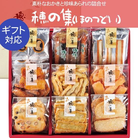 送料無料 穂の集い ほのつどい 米菓 おかき 詰め合わせ ギフト 手土産 兵庫県産 紙箱 280g入り