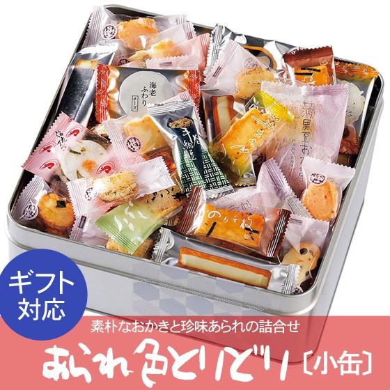 おかき 送料無料 あられ色とりどり 詰め合わせ せんべい 米菓 ギフト 手土産 兵庫県産 缶入り 310g