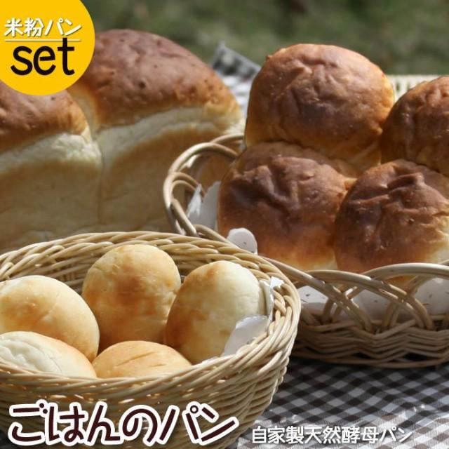 米粉パン 送料無料 米粉食パン 天然酵母 天然酵母パン 人気 食パン 国産小麦 詰め合わせ