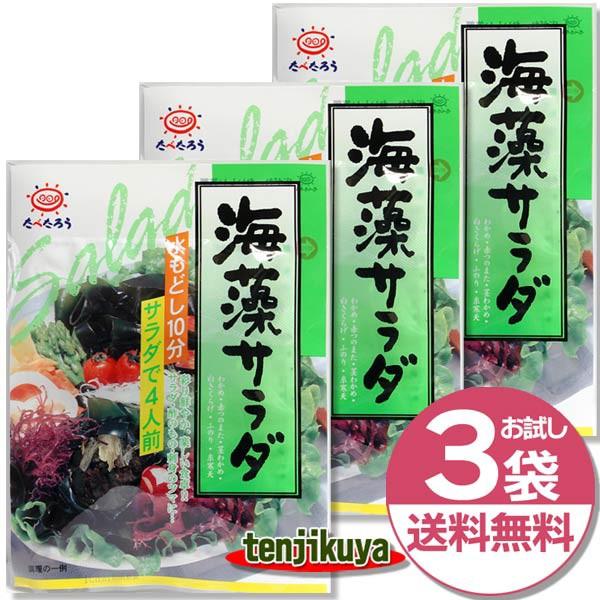 送料無料 1000円ポッキリ 海藻サラダ 前島食品 乾燥ワカメ 昆布 10g入り お試し 3袋セット