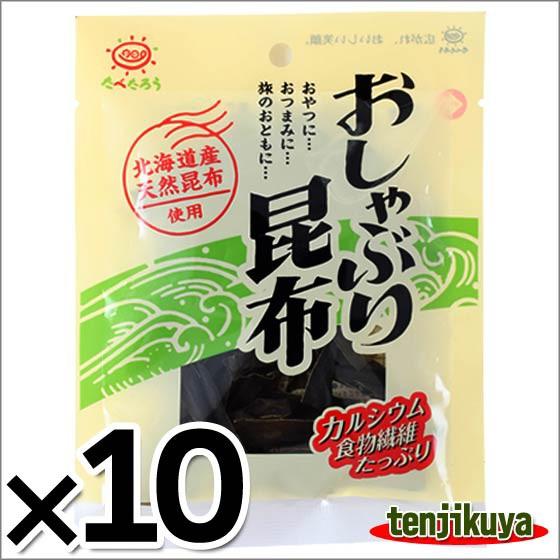 送料無料 2000円ポッキリ 人気 おしゃぶり昆布 15g入り ×10袋 こんぶ おやつ おつまみ 珍味 駄菓子