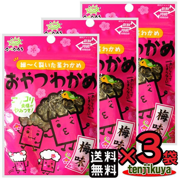 送料無料 1000円ポッキリ 前島食品 人気 おやつわかめ【梅味】昆布 乾燥 おつまみ 珍味 駄菓子 8g入り×3袋