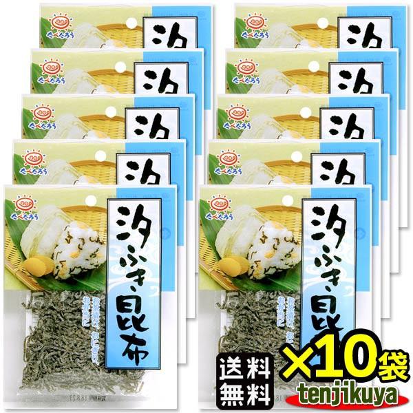 前島食品 汐ふき昆布 25g入り ×10袋セット こんぶ 乾物 乾燥 海藻
