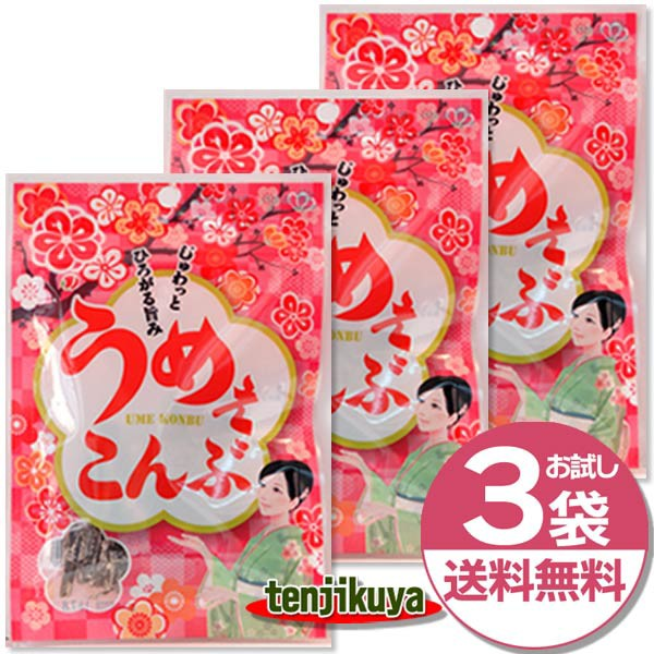お試し うめぇこんぶ 送料無料 1000円ポッキリ 前島食品 駄菓子 おつまみ 珍味 12g 3袋セット