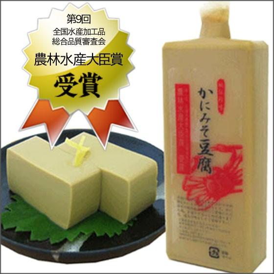 送料無料 かにみそ豆腐 かに味噌豆腐 カニ味噌豆腐 山陰 日本海 兵庫県産 冷蔵便 200g ×2個セット