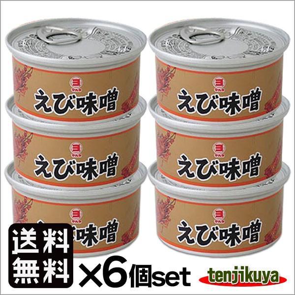 送料無料 えびみそ えび味噌 エビ えび 海老 山陰 日本海 兵庫県産 缶詰 100g入 6個
