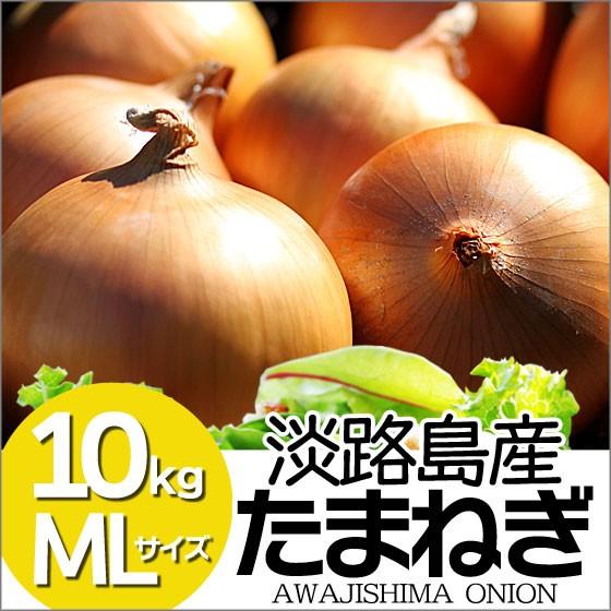 送料無料 玉ねぎ たまねぎ 淡路島 ML 10kg 大小混合 淡路産 サラダ玉ねぎ 玉葱