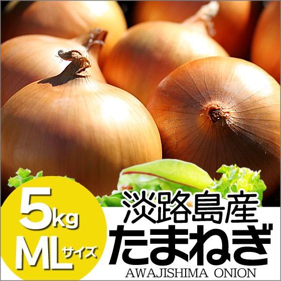 たまねぎ 送料無料 淡路島産 玉ねぎ 玉葱 兵庫県 サラダ玉ねぎ ML 大小混合 5kg