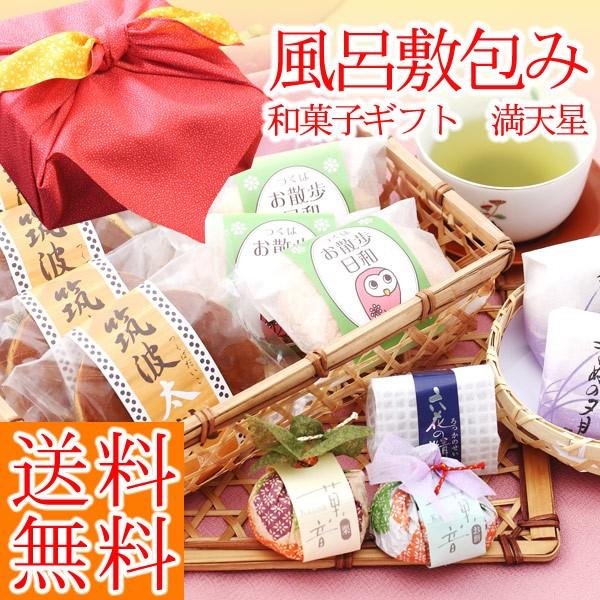 送料無料 風呂敷包み 和菓子詰合せ 満天星 お土産・手土産