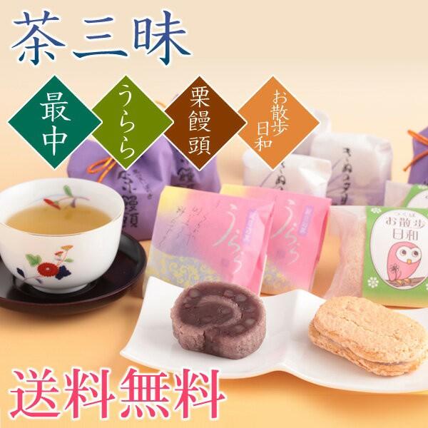 母の日 送料無料 お茶と和菓子の詰合せ 茶三昧