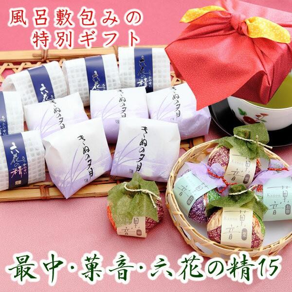誕生日祝 風呂敷包み 最中・菓音・六花の精詰め合わせ15