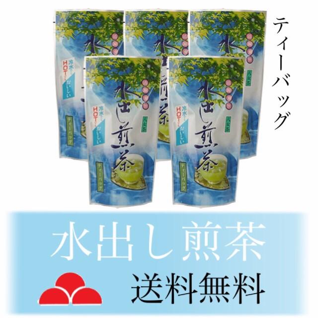 お茶 水出し 緑茶 日本茶 煎茶 ティーバッグ 冷茶 急須用 送料無料 5g×16P 5袋セット 八女茶の里 正規販売品