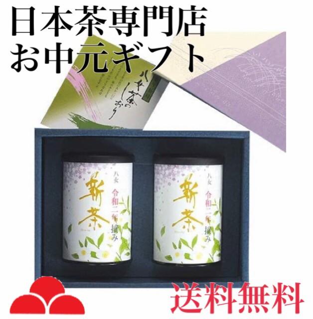 お中元 ギフト 贈り物 お茶 専門店 送料無料 令和2年 日本茶 緑茶 八女茶 煎茶 茶葉 お茶の葉 OK2-25 八女茶の里