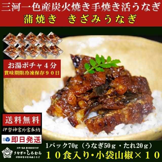 国産炭火焼き手焼き活うなぎ きざみうなぎ (70g)10食入り(1食うなぎ50g・タレ20g)
