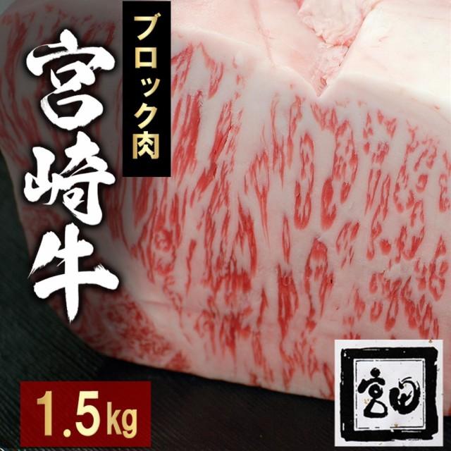 宮崎牛 ステーキ ブロック 1 5kg 化粧箱入りお中元 ギフト 和牛 牛肉 国産牛 ブランド牛 高級 グルメ お取り寄せ 贈り物 お祝い 送料無