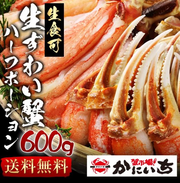 【A-001】ずわい蟹ハーフポーション 600g 生食可 刺身 ずわいがに カニ かに 蟹