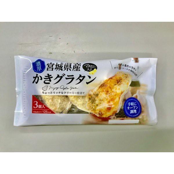かきグラタン カキグラタン 牡蠣 濃厚 宮城県産 あったか 簡単 おいしい 3粒入り5袋