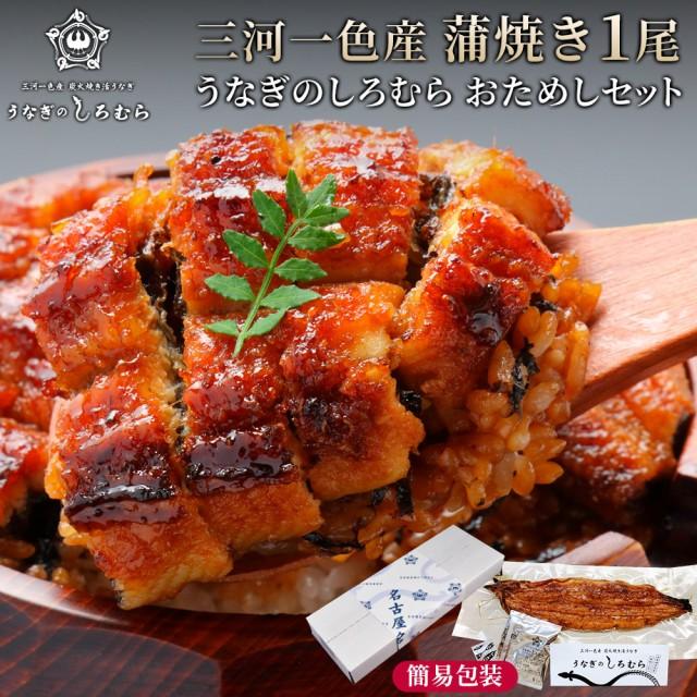 名古屋で人気のお店の味をお家で。三河一色産/伊勢神宮外宮奉納うなぎ蒲焼きのおためしセット 蒲焼き1尾