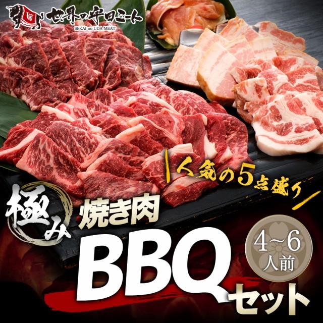 極み焼肉 BBQセット (4〜6人前) ロース ハラミ ベーコン 焼肉セット BBQ 牛肉 国産牛 お取り寄せ プレゼント グルメ 内祝い 送料無料 お