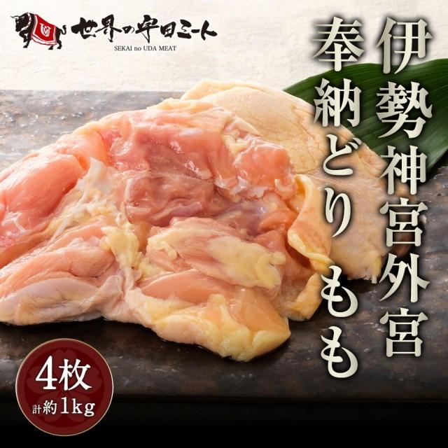 伊勢神宮外宮奉納どり もも肉 4枚入り (計約1kg) 国産 鶏肉 とり肉 取り寄せ プレゼント グルメ 内祝い 送料無料 お取り寄せ 冷凍 世界の