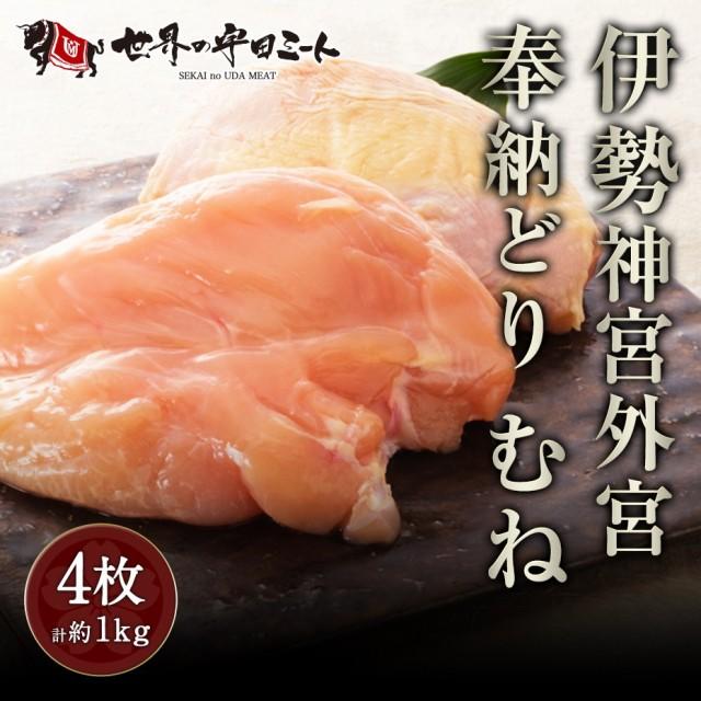 伊勢神宮外宮奉納どり むね肉 4枚入り (計約1kg) 国産 鶏肉 とり肉 お取り寄せ プレゼント グルメ 内祝い 送料無料 お取り寄せ 冷凍 世