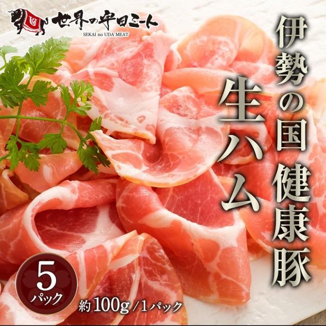 伊勢の国健康豚肉 生ハム スライス 5パック入り (1パック 約100g) おつまみ 国産 肉 お取り寄せ ギフト プレゼント グルメ 内祝い 送料