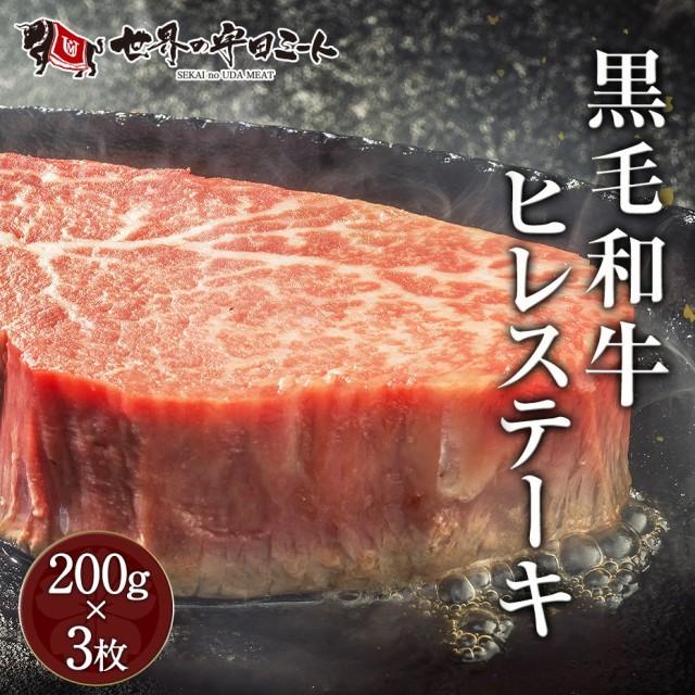 黒毛和牛 ヒレステーキ 200g×3枚 サーロイン 焼肉 BBQ 牛肉 国産牛 和牛 お取り寄せ プレゼント グルメ 内祝い 送料無料 お取り寄せ 冷