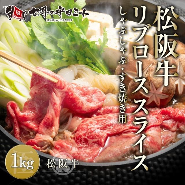 松阪牛 リブロース スライス 1kg (すき焼き・しゃぶしゃぶ用) 国産牛 和牛 お取り寄せ プレゼント グルメ 内祝い 送料無料 お取り寄せ