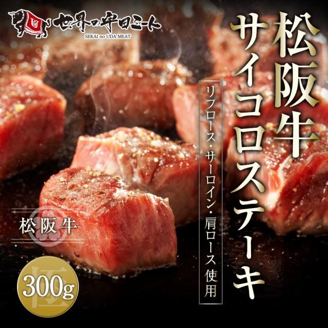 松阪牛 サイコロステーキ (リブロース、サーロイン、肩ロース使用) 300g 焼肉 BBQ 牛肉 国産牛 和牛 お取り寄せ プレゼント グルメ 内祝