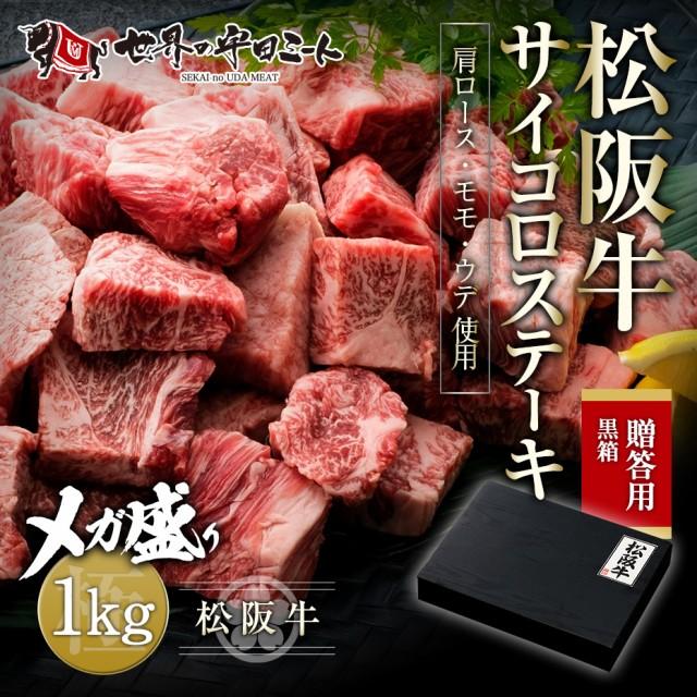 贈答用 松阪牛 サイコロステーキ (肩ロース、モモ、ウデ使用) メガ盛り 1kg【贈答用 木箱+黒箱】 焼肉 BBQ 牛肉 国産牛 和牛 プレゼント