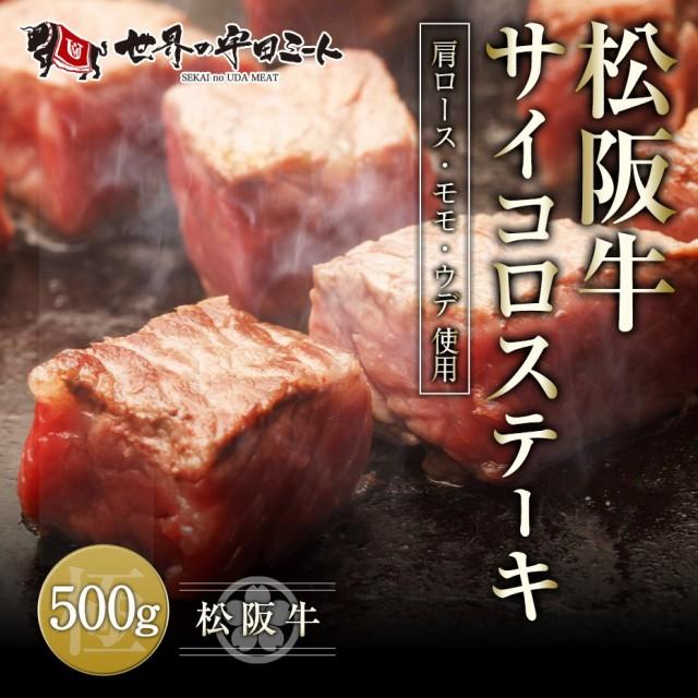 松阪牛 サイコロステーキ (肩ロース、モモ、ウデ使用) 500g 焼肉 BBQ 牛肉 国産牛 和牛 お取り寄せ ギフト プレゼント グルメ 内祝い 送