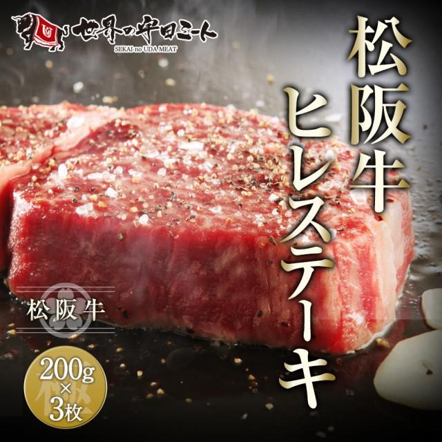 松阪牛 ヒレステーキ 200g×3枚 サーロイン 焼肉 BBQ 牛肉 国産牛 和牛 お取り寄せ プレゼント グルメ 内祝い 送料無料 お取り寄せ 冷凍